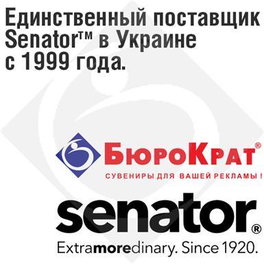 Senator в Украине